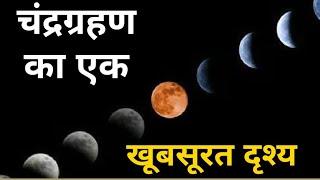 चंद्र ग्रहण का खूबसूरत दृश्य/chandr Grahan Ka Khubsurat Drishy