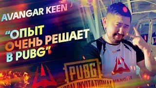 AVANGAR keeN | Опыт Очень Решает в PUBG @ PGI CIS Qualifier