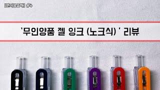 ☆무인양품(MUJI) 젤잉크 노크식 0.5mm☆ - 색깔펜 이거 추천입니다♡