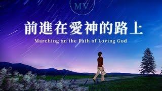 基督教會詩歌《前進在愛神的路上》【MV】