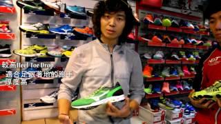 保護性/靈活性跑鞋,落差(Heel-Toe Drop)對跑手的影響
