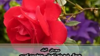 سورهتی البلد بهدهنگی شیخ ماهر المعيقلي بهتهفسیری کوردی