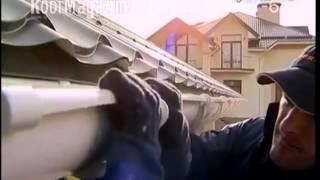 Монтаж водосточной системы Profil (RoofMagazin)(Водосточная система, (097) 177-5-888 Николай http://www.roofmagazin.net/ Монтаж пластиковой водосточной системы., 2013-09-02T10:49:08.000Z)