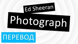 Ed Sheeran - Photograph перевод песни текст слова