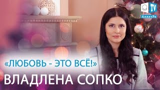 Владлена Сопко. Любовь — это всё!  Интервью на АллатРа ТВ