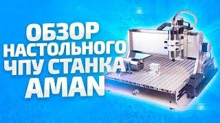 Обзор Фрезерного станка с ЧПУ для дома и мастерской AMAN 3040 от компании 3Dtool