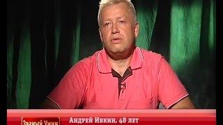 Званый ужин. День 5. Андрей Ивкин (01.03.2014)