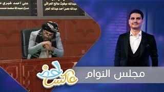 مجلس النوام | عاكس خط - الحلقة 5 | تقديم محمد الربع | يمن شباب