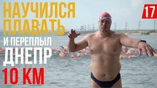 Как научится плавать и переплыть Днепр 10 километров Кролем?