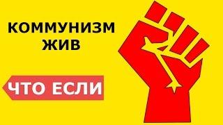 ★ Что было бы,  ЕСЛИ СССР НЕ РАЗВАЛИЛСЯ?