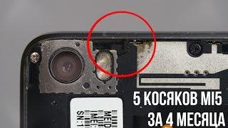 5 косяков Xiaomi Mi5 после 4 месяцев использования. Что случилось с китайским флагманом?