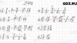 № 449 - Математика 6 класс Мерзляк