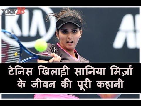 टेनिस खिलाड़ी सानिया मिर्ज़ा की पूरी जीवनी | Sania Mirza Biography In Hindi | YRY18