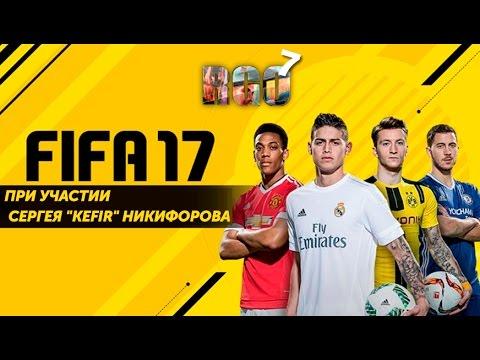 'RAPGAMEOBZOR 7' - FIFA 17 (При участии KEFIR'a)
