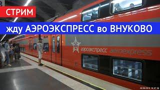 Фото СТРИМ - Жду АЭРОЭКСПРЕСС Внуково - Киевский вокзал  29 августа 2019