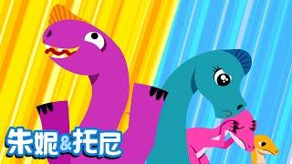 哪只恐龙更大 | 恐龙儿歌 | 儿童视频 | 开思儿歌 | 开思视频 | KizCastle