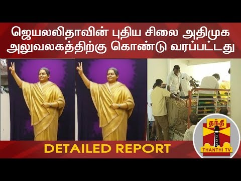 Detailed Report : New Jayalalithaa Statue Brought to AIADMK Headquarters | Thanthi TV