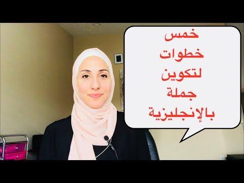 خمس خطوات لتكوين جملة بسيطة بالإنجليزية | تعلّم الإنجليزية مع رزان
