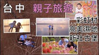 台中包車親子旅遊/家庭寫真/高美濕地/新社古堡/小巴老師攝影