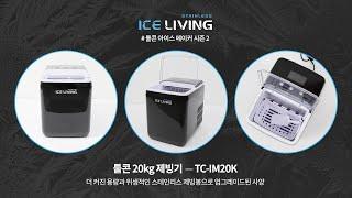 [툴콘] 20kg 제빙기 TC-IM20K