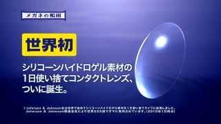メガネの松田 ワンデーアキュビュートゥルーアイ誕生篇