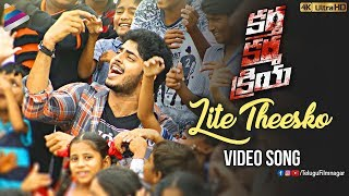 Lite Theesko Video Song | Kartha Karma Kriya 2018 Telugu Movie Songs | Revanth | Telugu FilmNagar