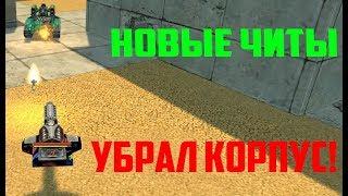 ЛУЧШИЕ ЧИТЫ ДЛЯ ТАНКОВ ОНЛАЙН 2019