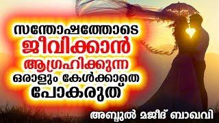 കുടുംബ ജീവിതത്തിൽ സന്തോഷം ആഗ്രഹിക്കുന്നുവോ?? | ISLAMIC SPEECH IN MALAYALAM | SUPER MATHAPRABHASHANAM