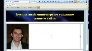 Как создать сайт в программе Frontpage.