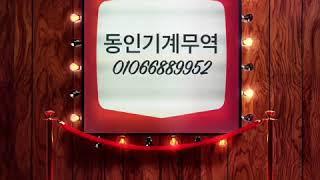 동인기계무역 010-6688-9952