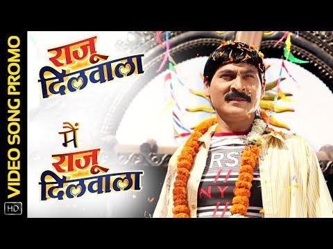 मैं राजू दिलवाला | Mai Raju Dilwala | Video Song Promo | Raju Dilwala | राजू दिलवाला | CG Movie