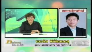 ประกิต สิริวัฒนเกตุ 24-5-60 On Business Line & Life