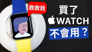 How to use Apple Watch in 2021