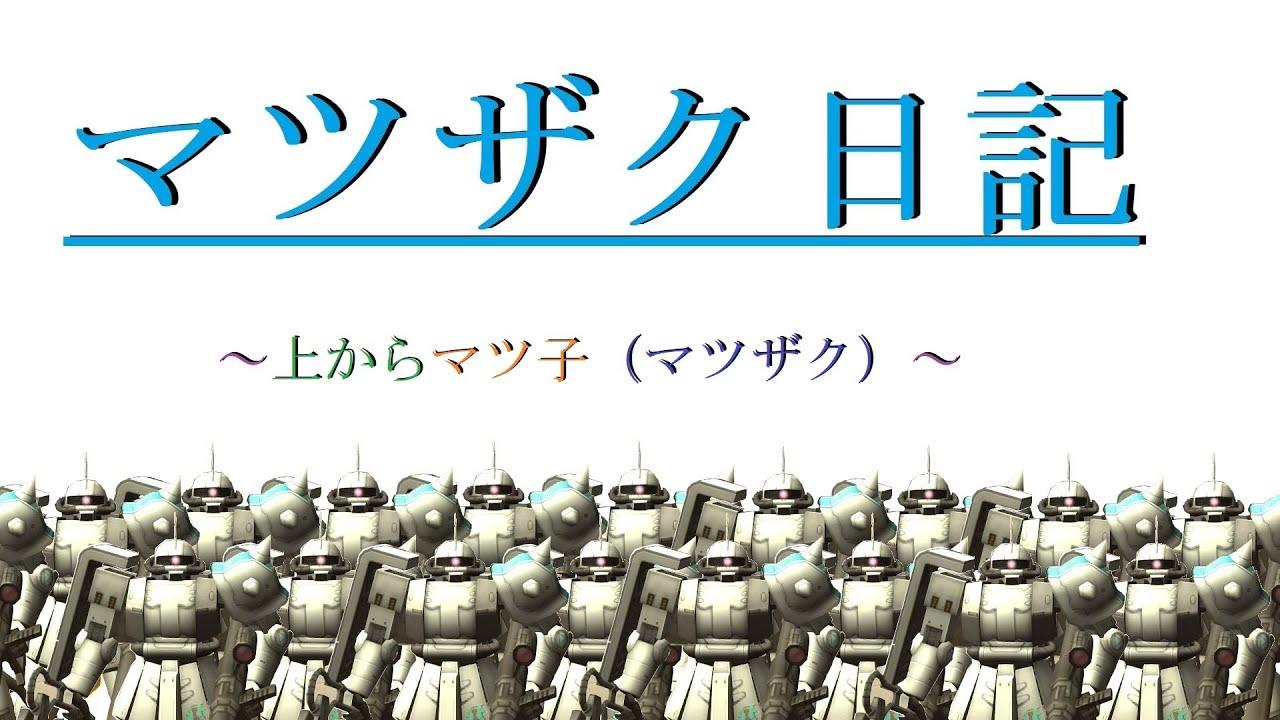 【ガンオン】マツザク日記#3