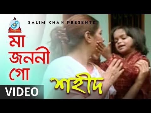 Shahid - Maa Jononi Go   মা জননী গো   Bangla Baul Song 2018   Sangeeta