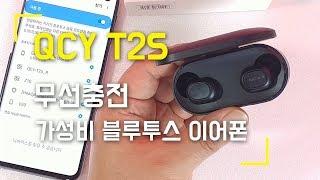 QCY T2S 리뷰....무선충전 지원하는 가성비 블루…