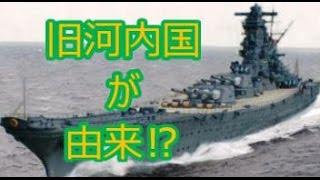 河内丸(かわちまる)は日本海軍の軍艦。艦名は河内国による。元アメリカ税関監視艇 □音楽素材 魔王魂 □引用.