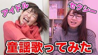 【検証】童謡のあめふりをアイドル&セクシー&ホラー風に歌ってみた…!