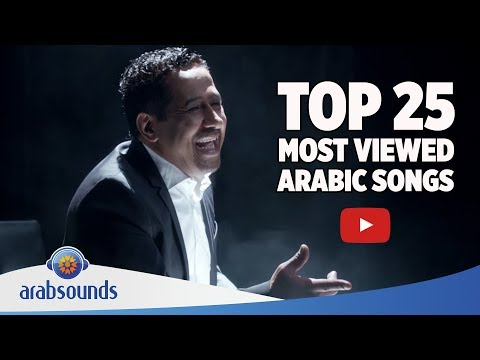 Top 25 most viewed Arabic songs on YouTube of all time  | أك