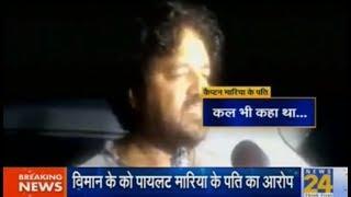 मुंबई में चार्टर्ड विमान क्रैश