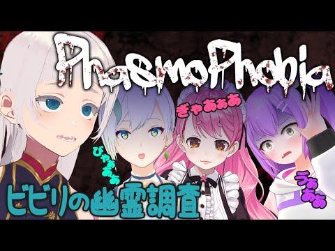 【Phasmophobia】幽霊VS鼓膜破壊女子会 GHOST vs noisy girls【愛園愛美/雎 雪待/日ノ森あんず/ぽちまる】