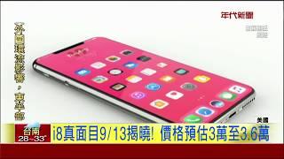 9/13蘋果i8登場 OLED版恐遲至11月