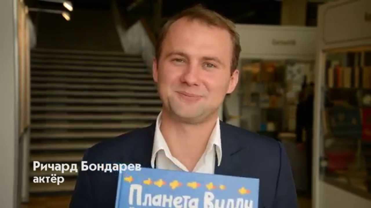 ричард бондарев. фото