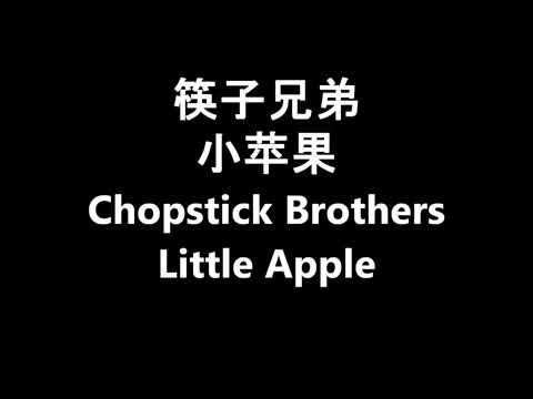 Chop stick brothers little Apple lyrics