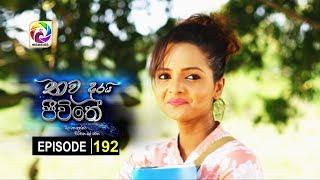 Thawa durai jeewithe Episode 192 තව දුරයි ජීවිතේ . . සතියේ දිනවල රාත්රී 7.55 ට . . . . Thumbnail