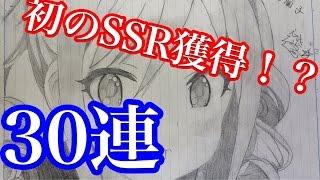 【デレステガチャ】30連でSSR獲得!?