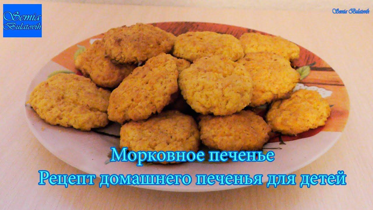 рецепт морковных печеньев