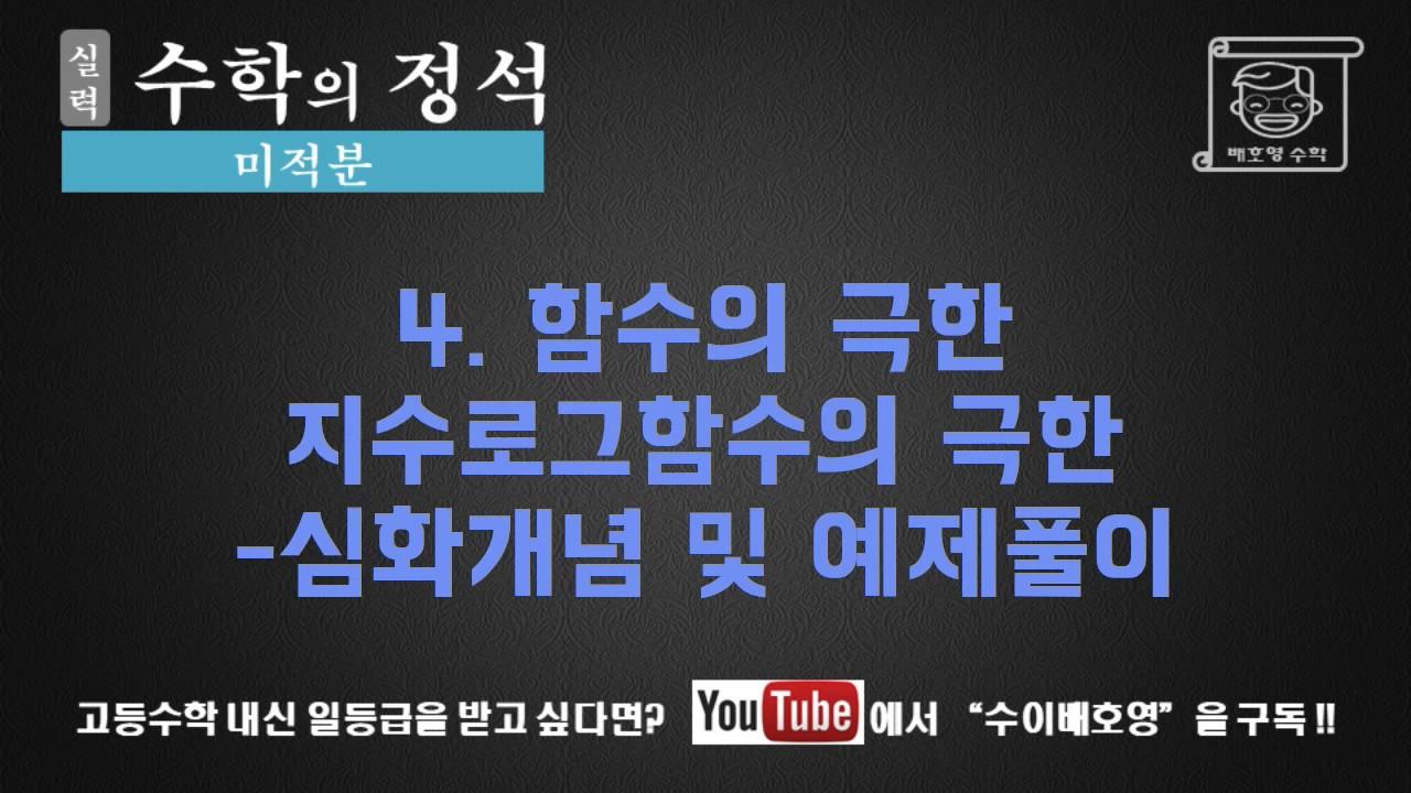 4-2.지수로그함수의극한-2015개정-미적분-실력정석by배호영 - YouTube