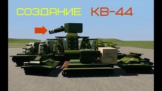 Создание КВ-44 - Мультики про Танки в Brick Rigs I Брик Ригс