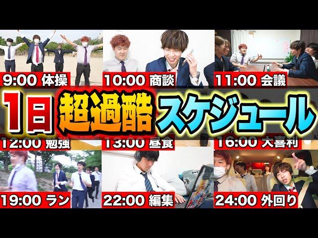 【社会人】体力王は誰だ!?1日超絶ハードスケジュール選手権!!!